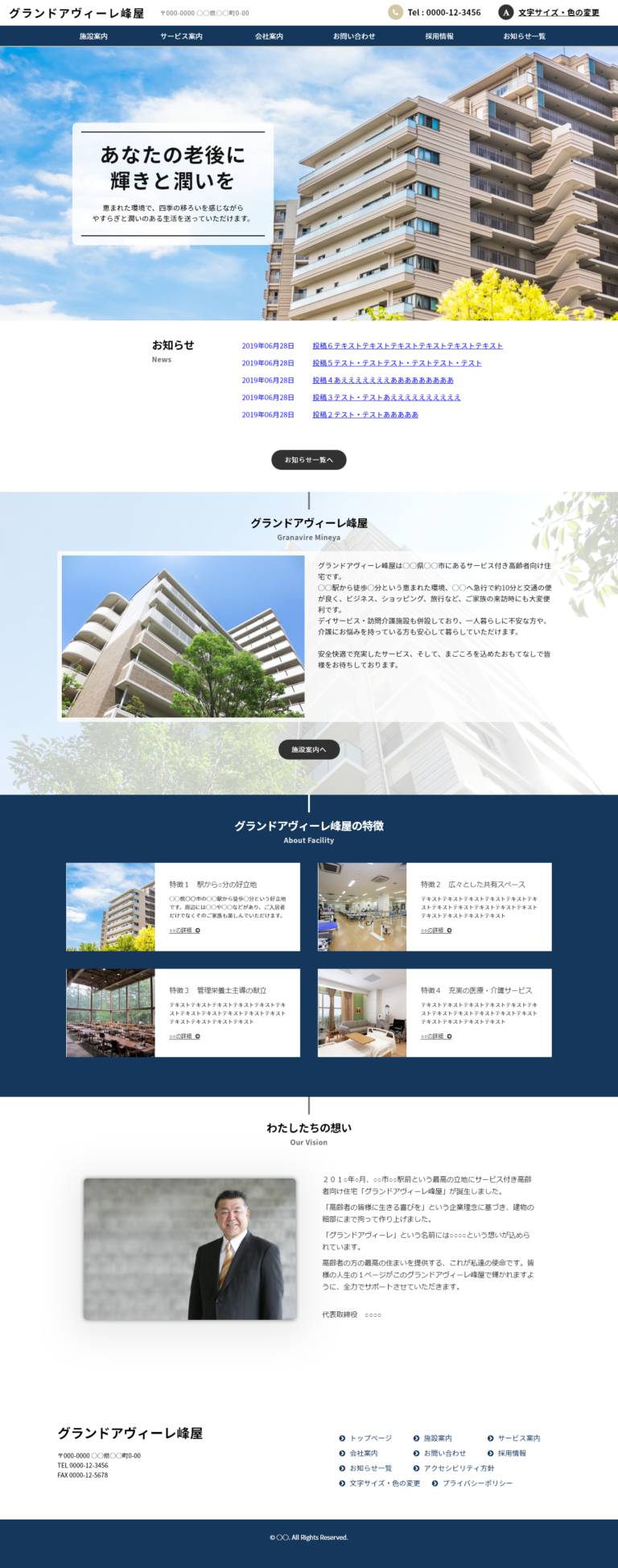 サービス付き高齢者向け住宅テンプレート デザイン1 トップページ