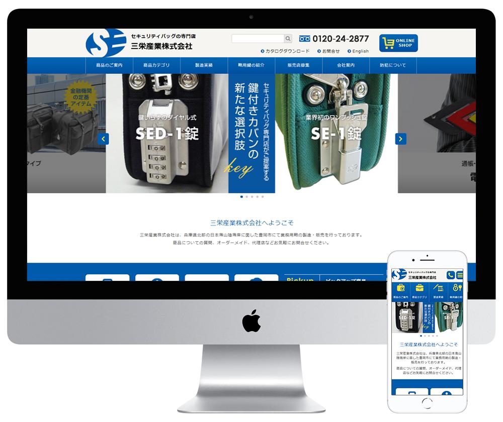 鞄販売会社のコーポレートサイト制作