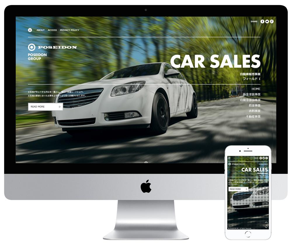 自動車・不動産・衣料事業等を持つ企業のコーポレートサイト制作