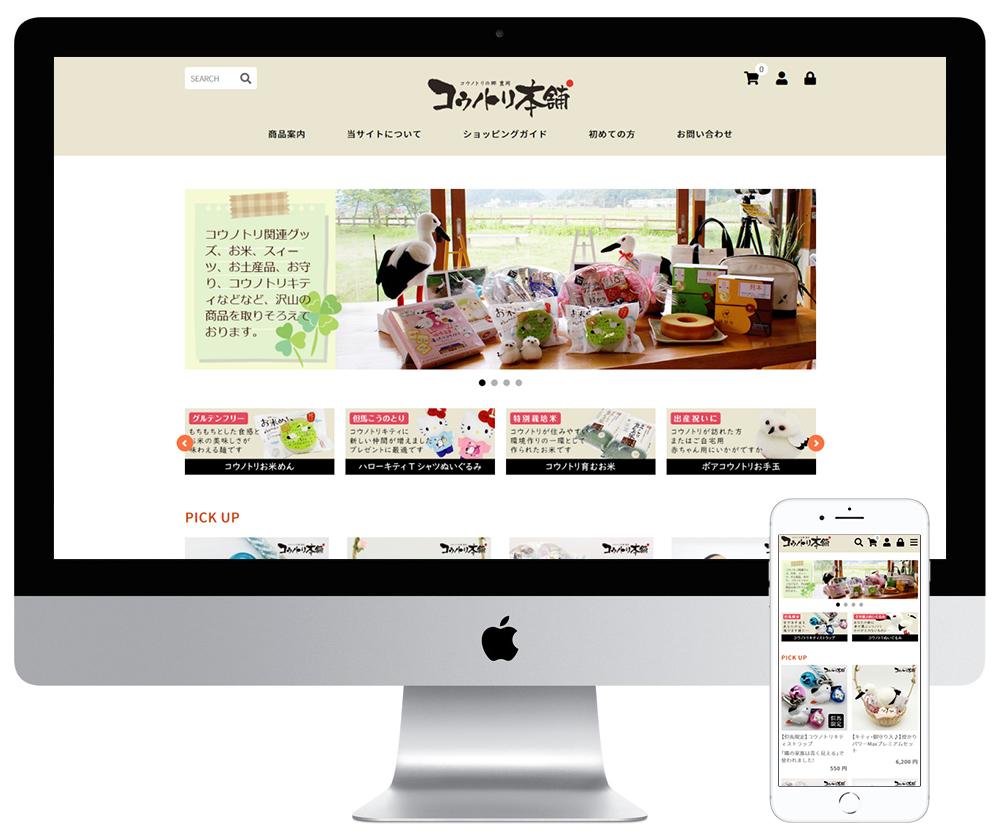 コウノトリ本舗のECショップリニューアル、スマホサイト制作