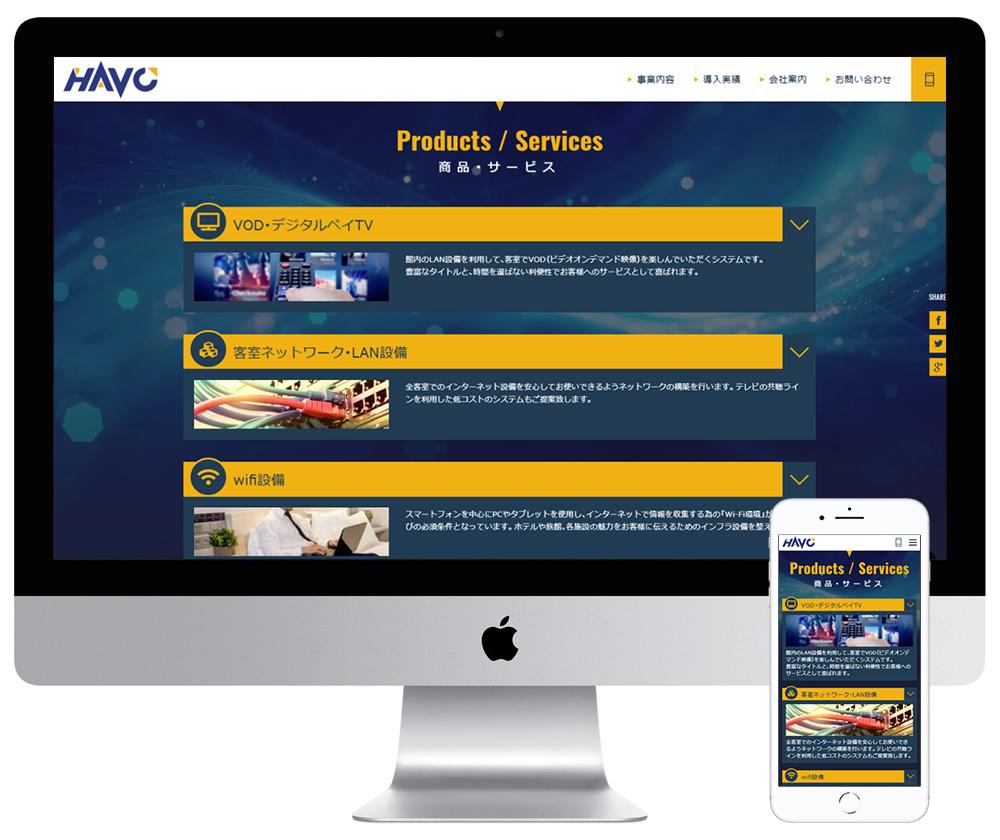 ネットワーク・ITシステム、システムソリューションのコーポレートサイト制作
