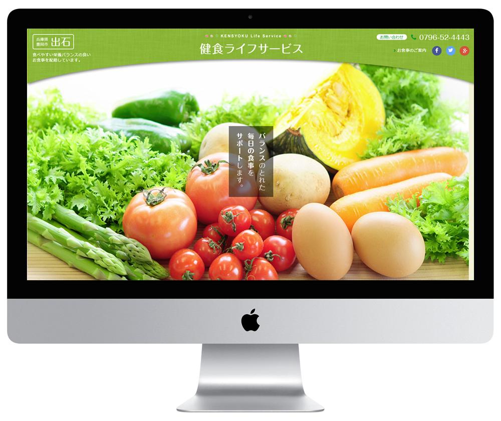 お弁当配食サービスの紹介ホームページ