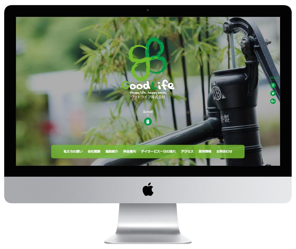 デイサービスと小規模多機能型施設WEBサイトデザインコーディング