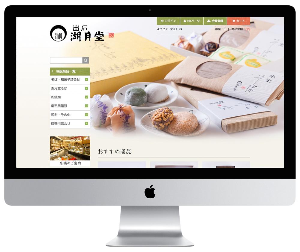 出石の和菓子屋さんのオフィシャル・ECサイトデザインコーディング