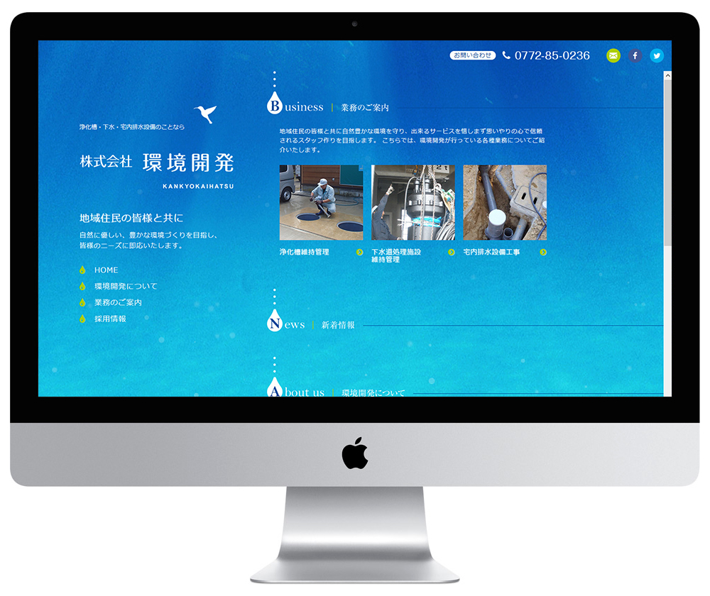 株式会社環境開発様 PCサイト制作