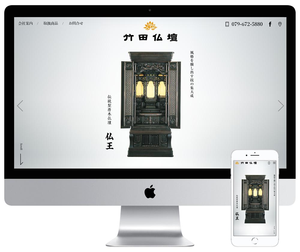 仏壇具足販売レスポンシブホームページリニューアル